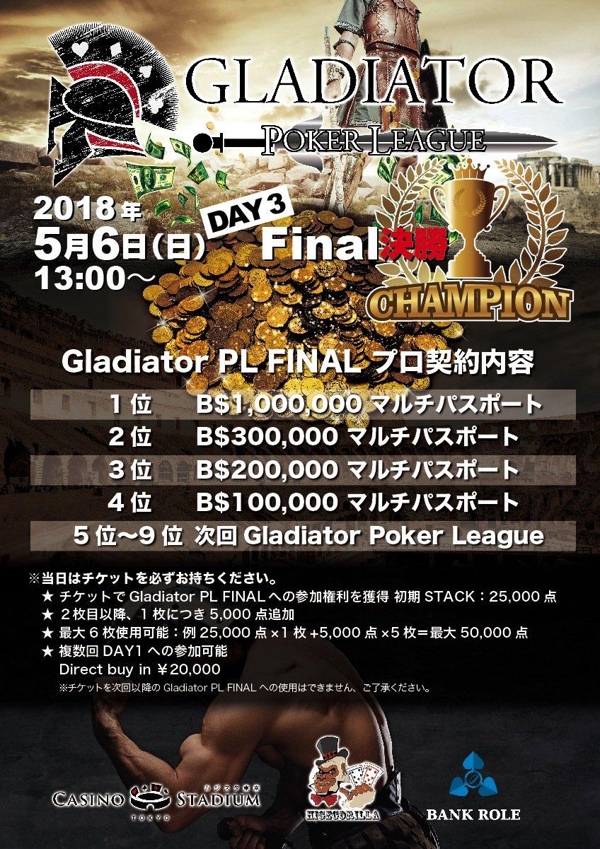 新ポーカーリーグ戦 Gladiator!!