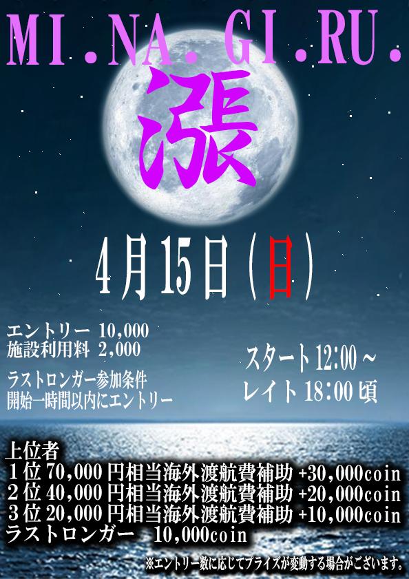 OSKER Prise Match!【漲~MI.NA.GI.RU~】
