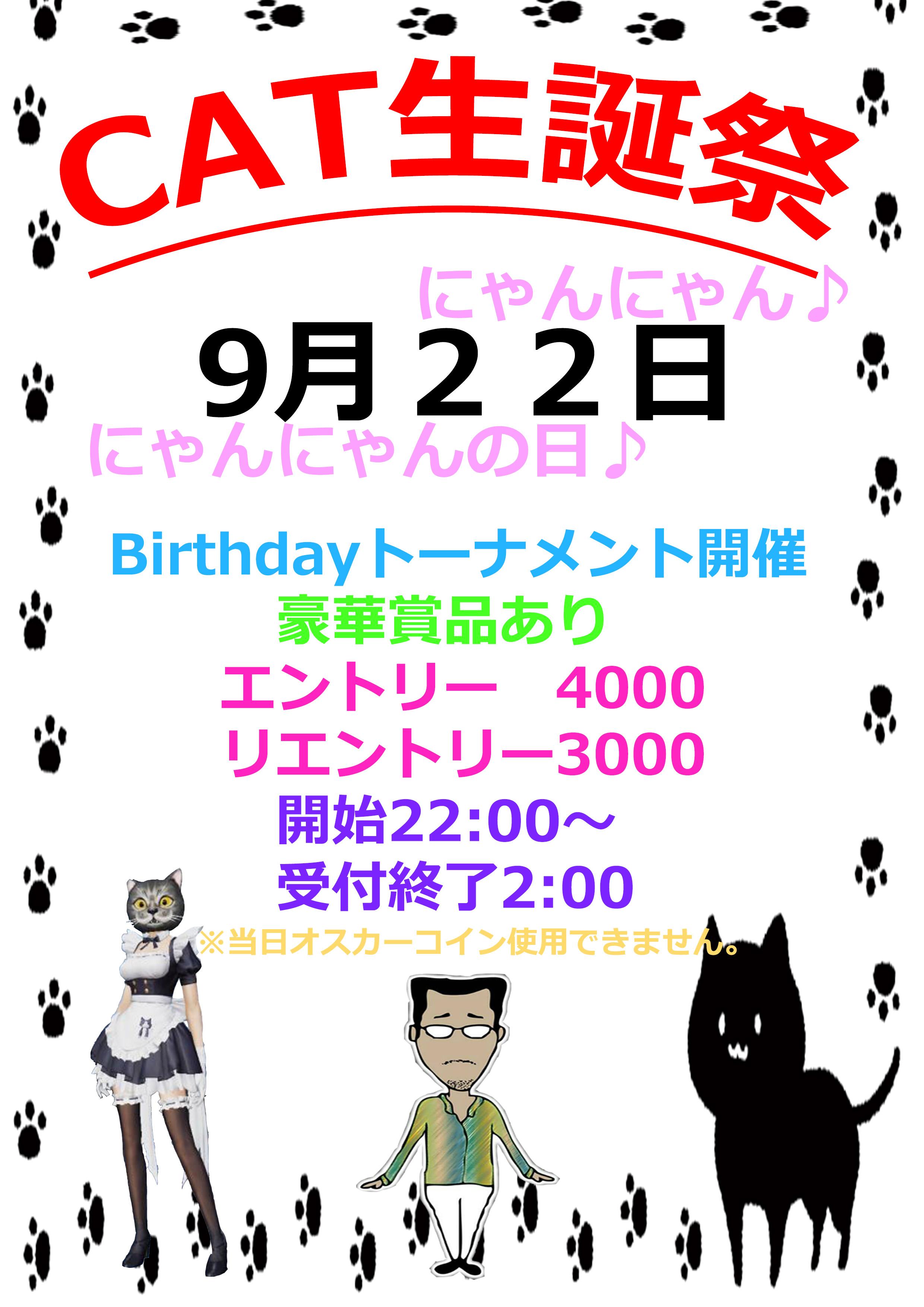 9月22日(土)CAT生誕祭!
