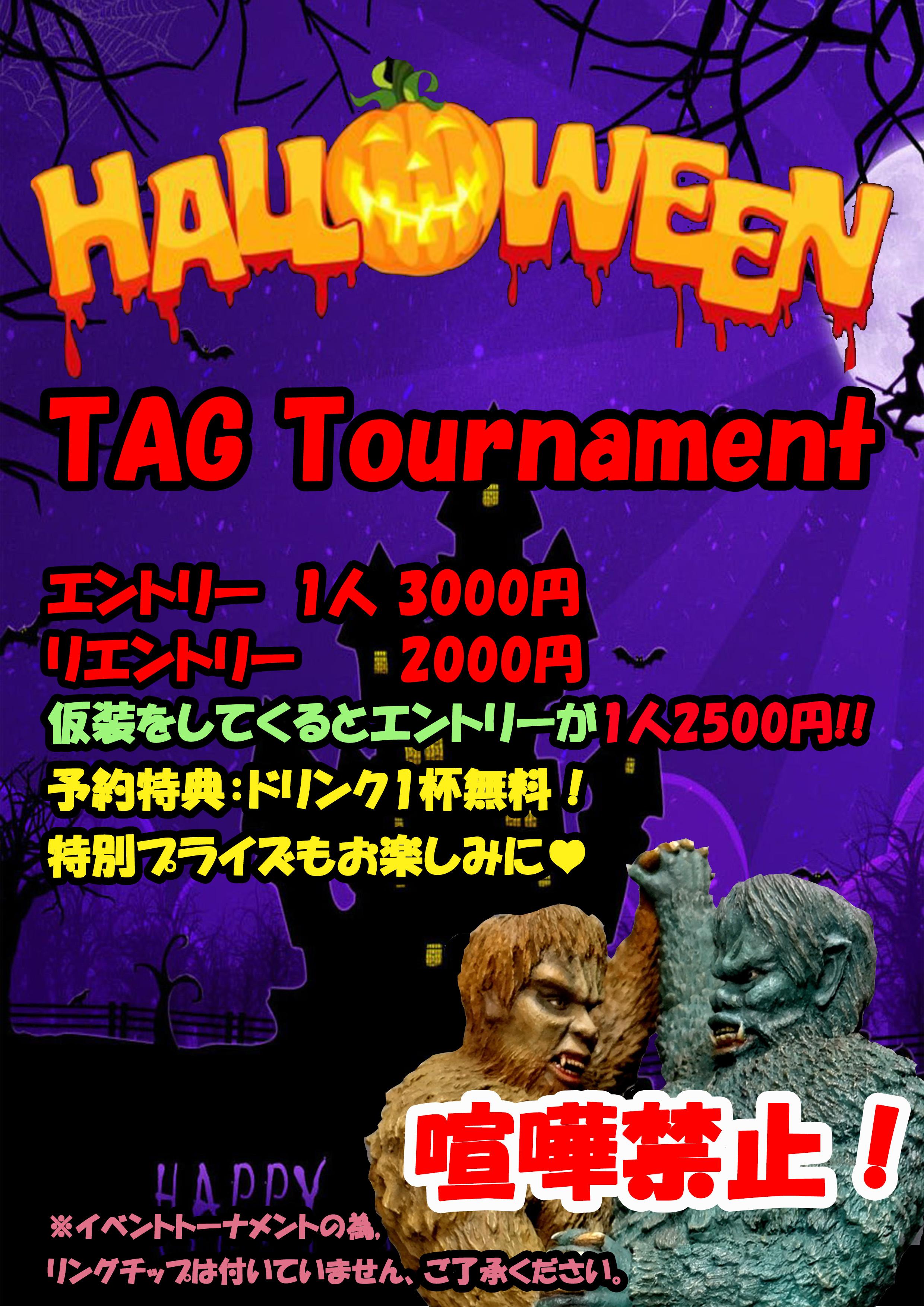 10月27日ハロウィンTAGトーナメント開催!