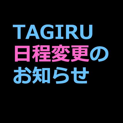 第10回TAGIRU日程変更のお知らせです。