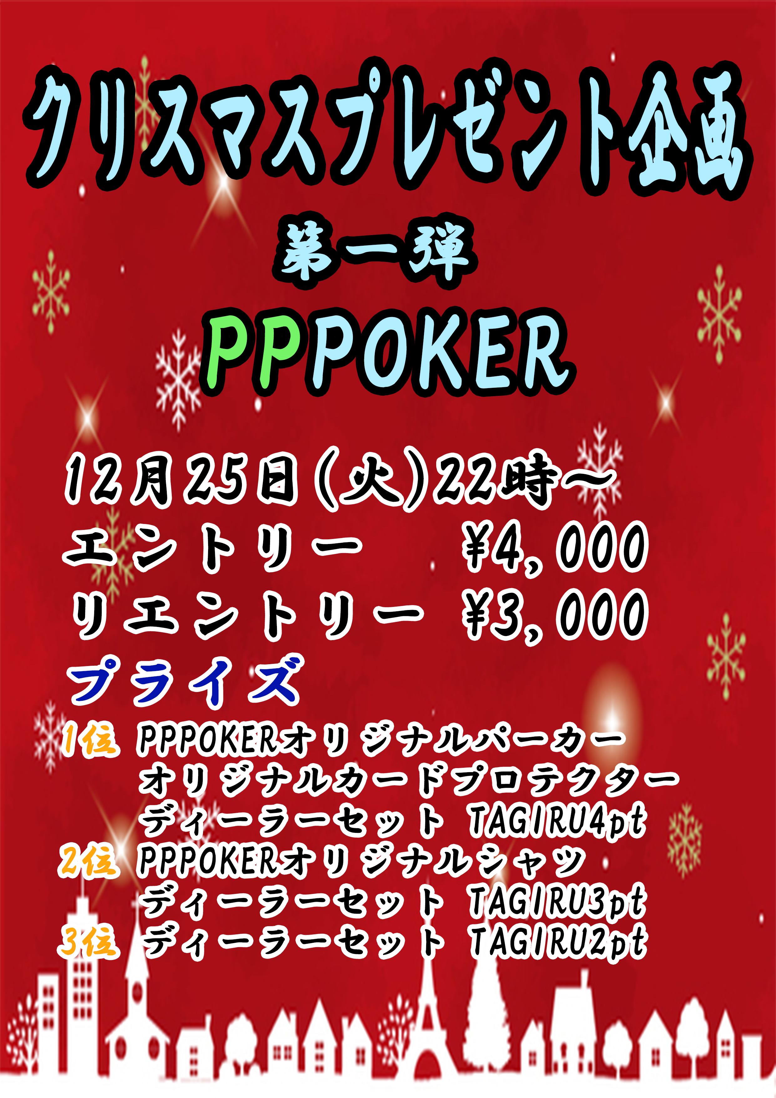 クリスマス プレゼント企画開催!12月25日