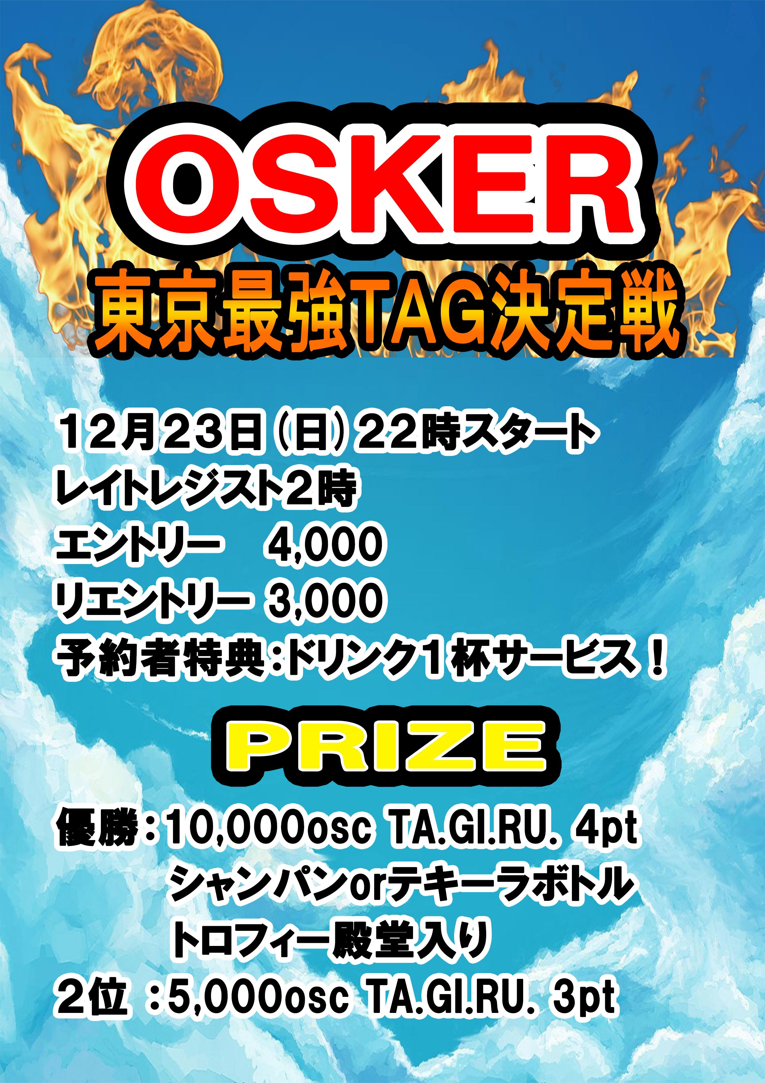 年内最後! 東京最強を決めるTAG戦!