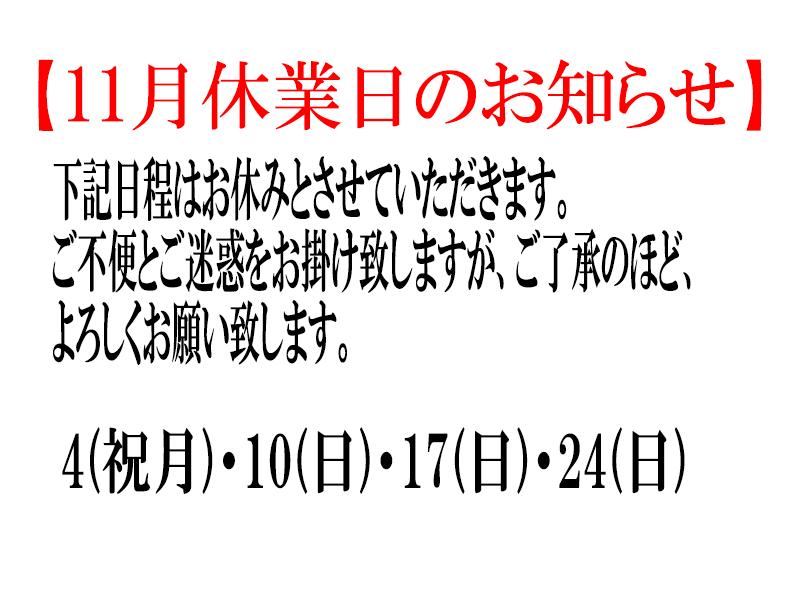 11月休業日お知らせ
