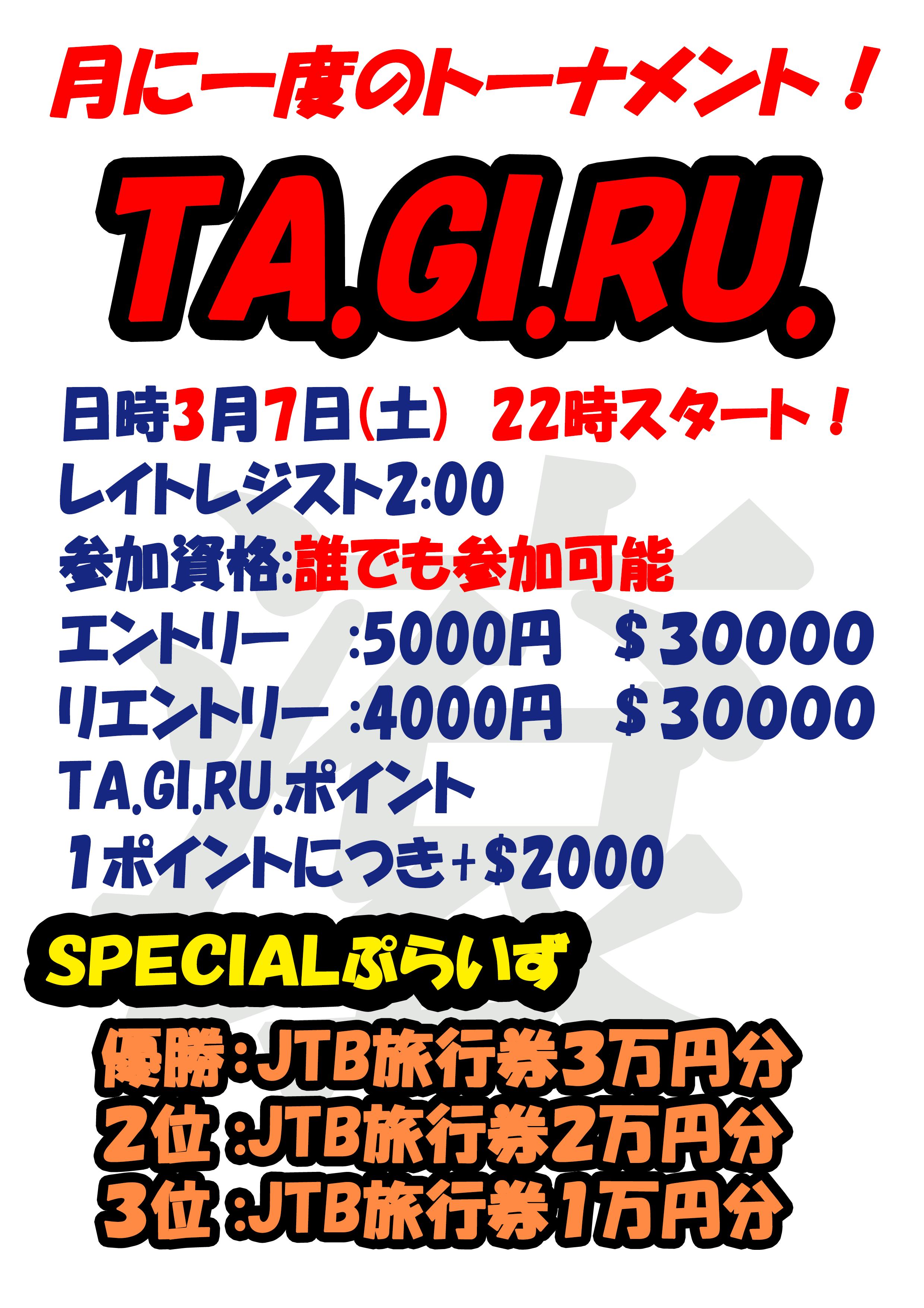 3月7日(土) 第27回マンスリートーナメント TAGIRU開催!