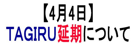 4月4日開催予定のTAGIRU延期のお知らせ