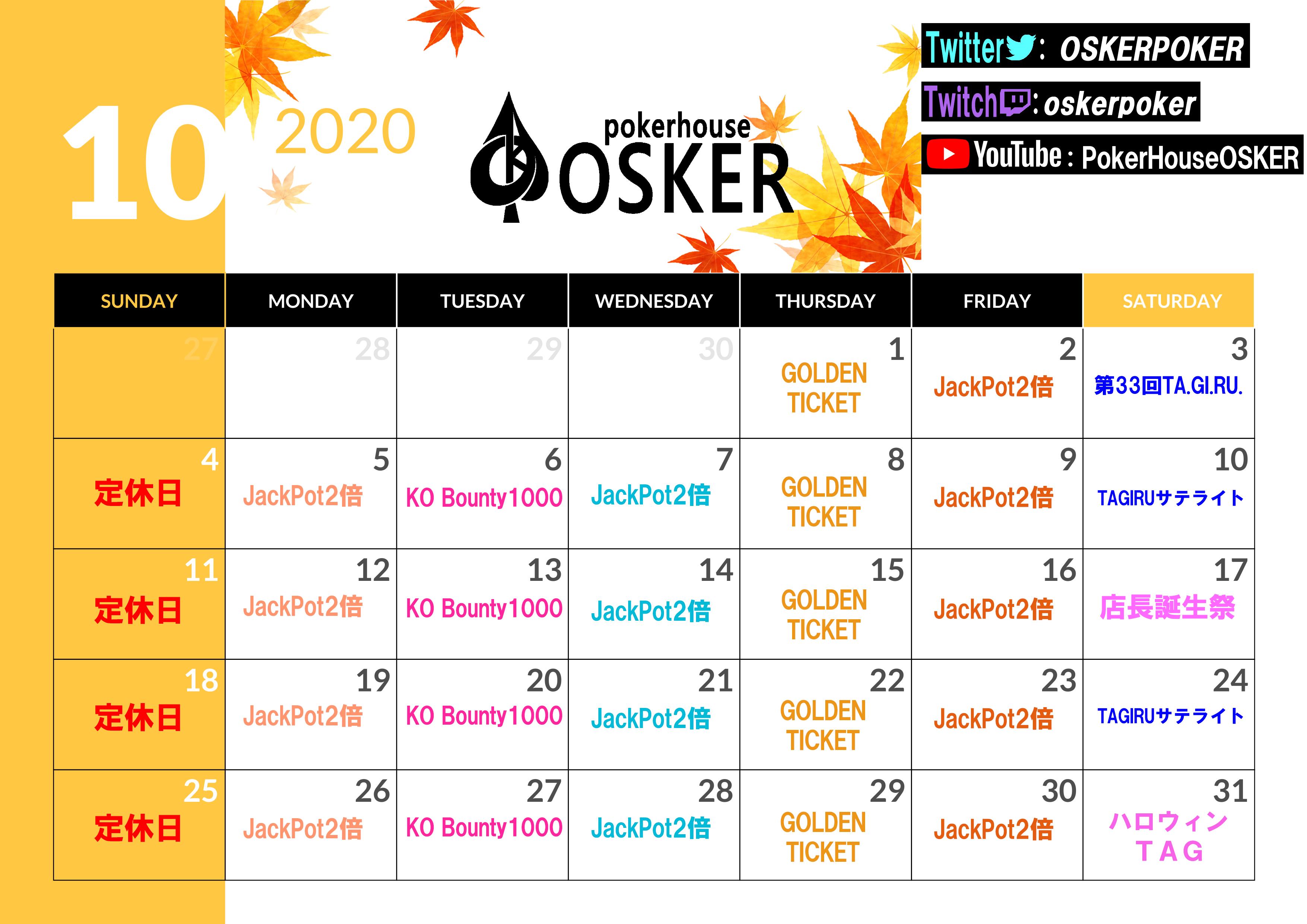 10月のイベント表です! 毎日トーナメント&リングゲーム開催中!