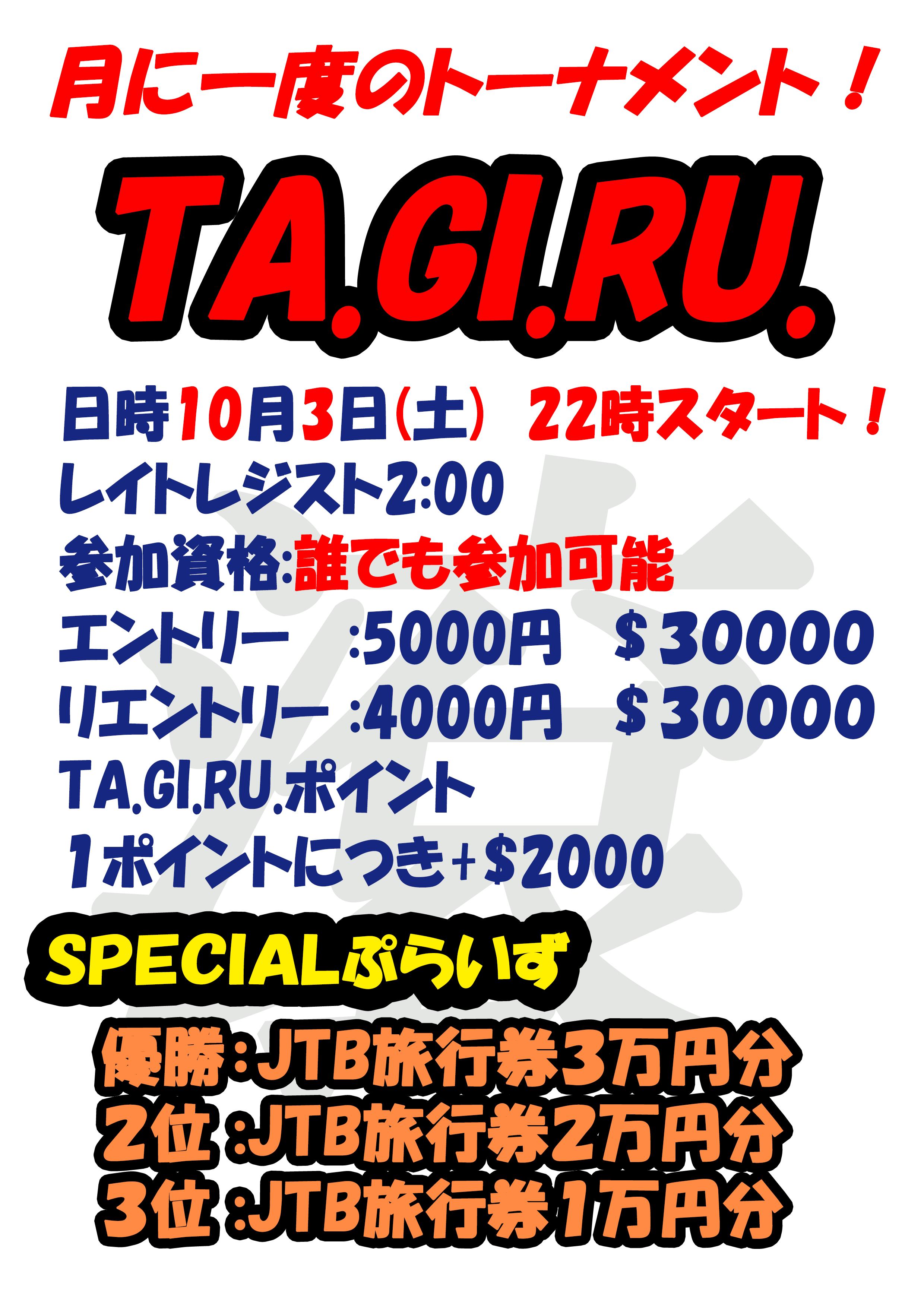 第33回マンスリートーナメント TA.GI.RU. 間もなく開幕!