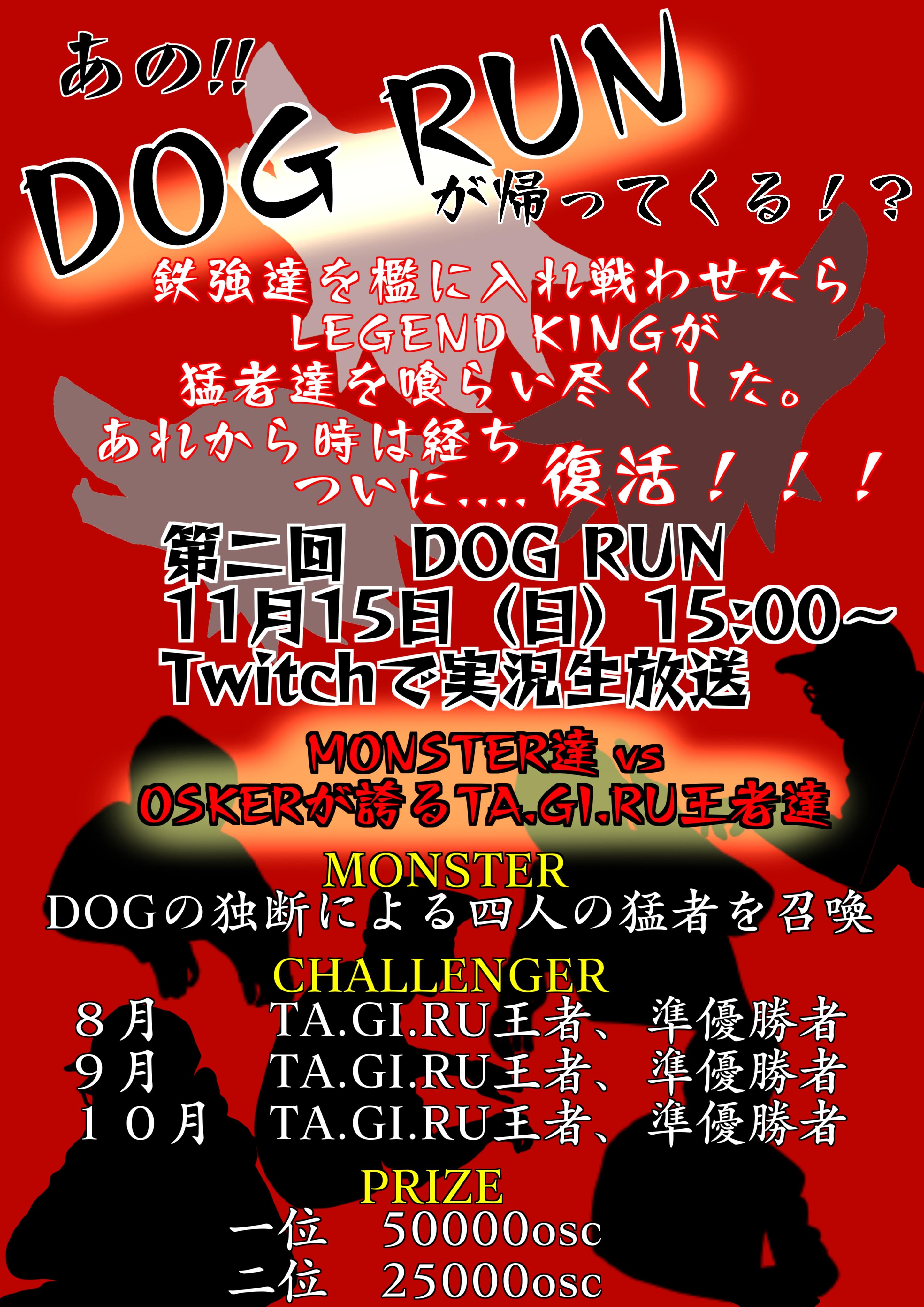 第二弾 DOG RUN 開催!!