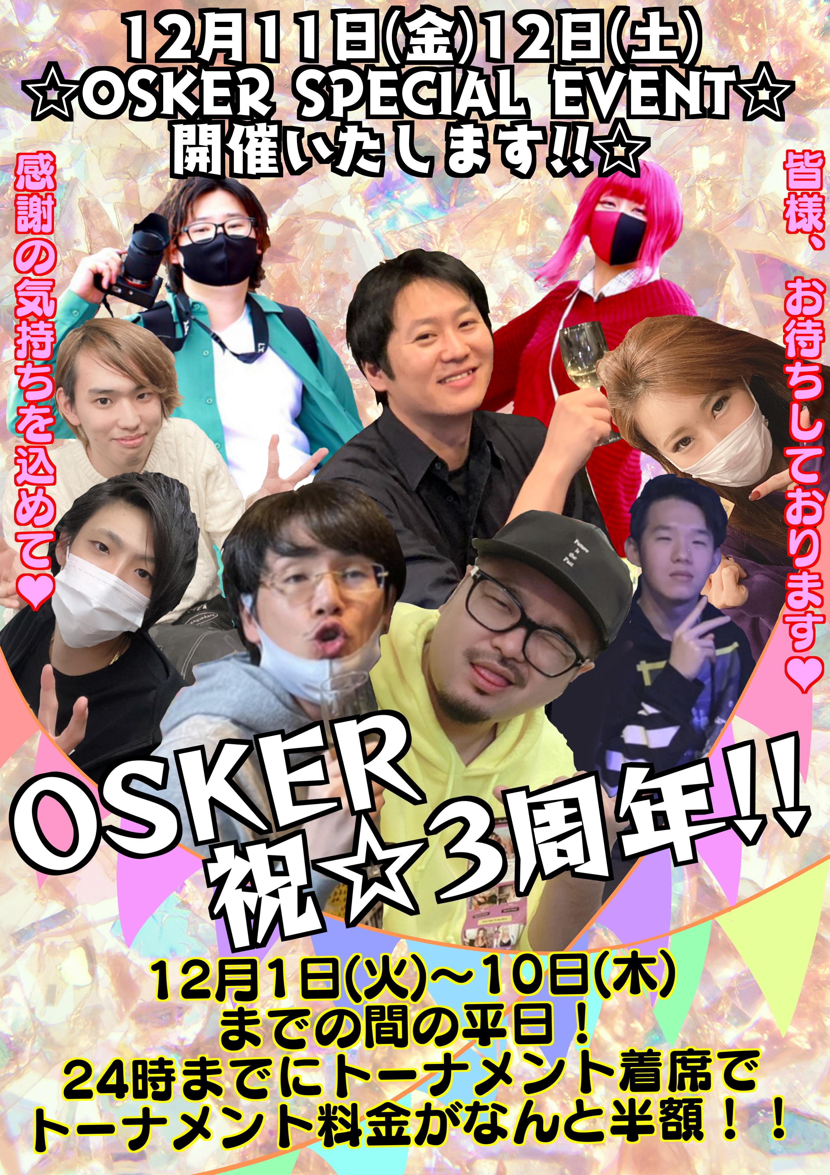 OSKER☆3周年!!