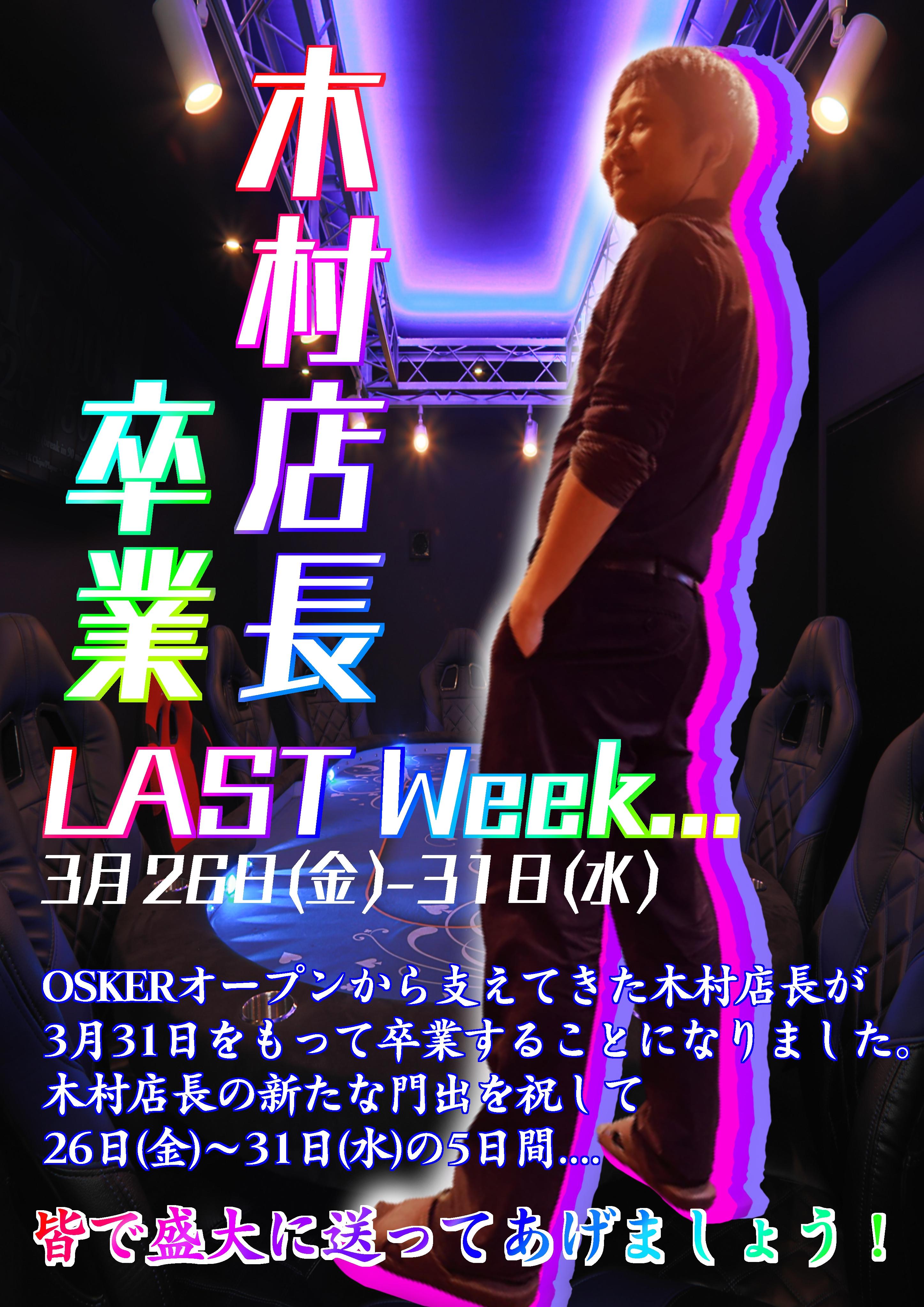 木村店長卒業LASTweek….!!!